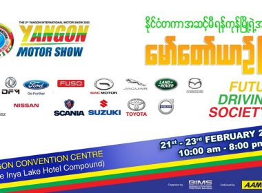 2nd Yangon International Motor Show